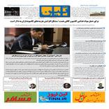 روزنامه تین| شماره 95| 30 مهر ماه 97