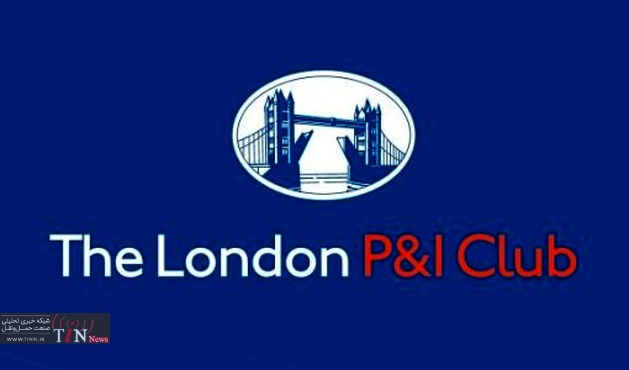 UK P&I Club announces General Increase for ۲۰۱۶ policy year
