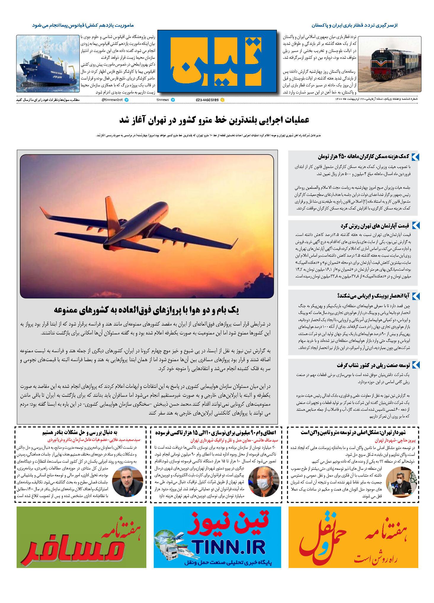 روزنامه 22 اردیبهشت ماه 1400