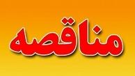 فراخوان  واگذاری تامین یکدستگاه تراش چرخ چالهای شرکت بهرهبرداری راه آهن شهری تهران  و حومه