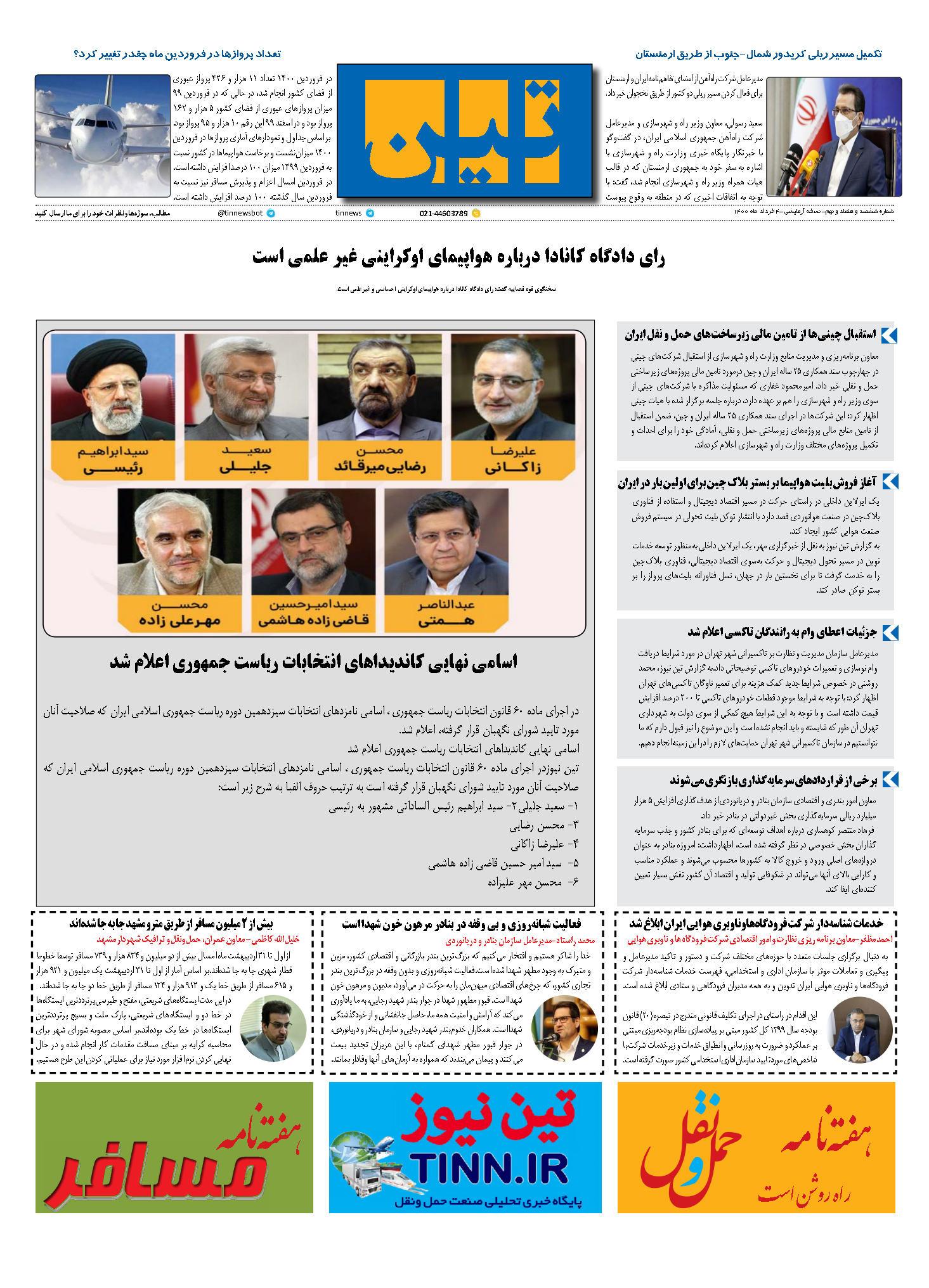 روزنامه 4 خرداد ماه 1400