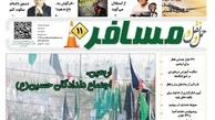 شماره 11 هفتهنامه حمل و نقل و مسافر منتشر شد/اربعین، اجتماع دلدادگان حسین