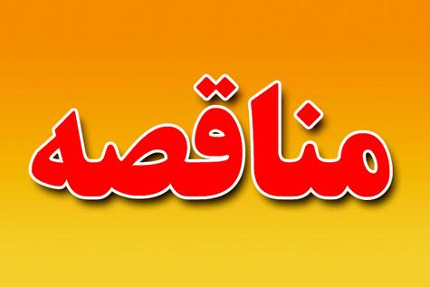مناقصه خرید باکس جهت زیرگذر مقابل پشتیبانی نیروی زمینی سپاه محور اصفهان- تهران