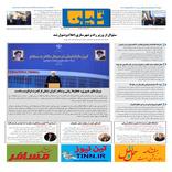 روزنامه تین|شماره 246| 28 خردادماه 98
