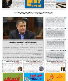 روزنامه تین   شماره 400 21 بهمن ماه 98