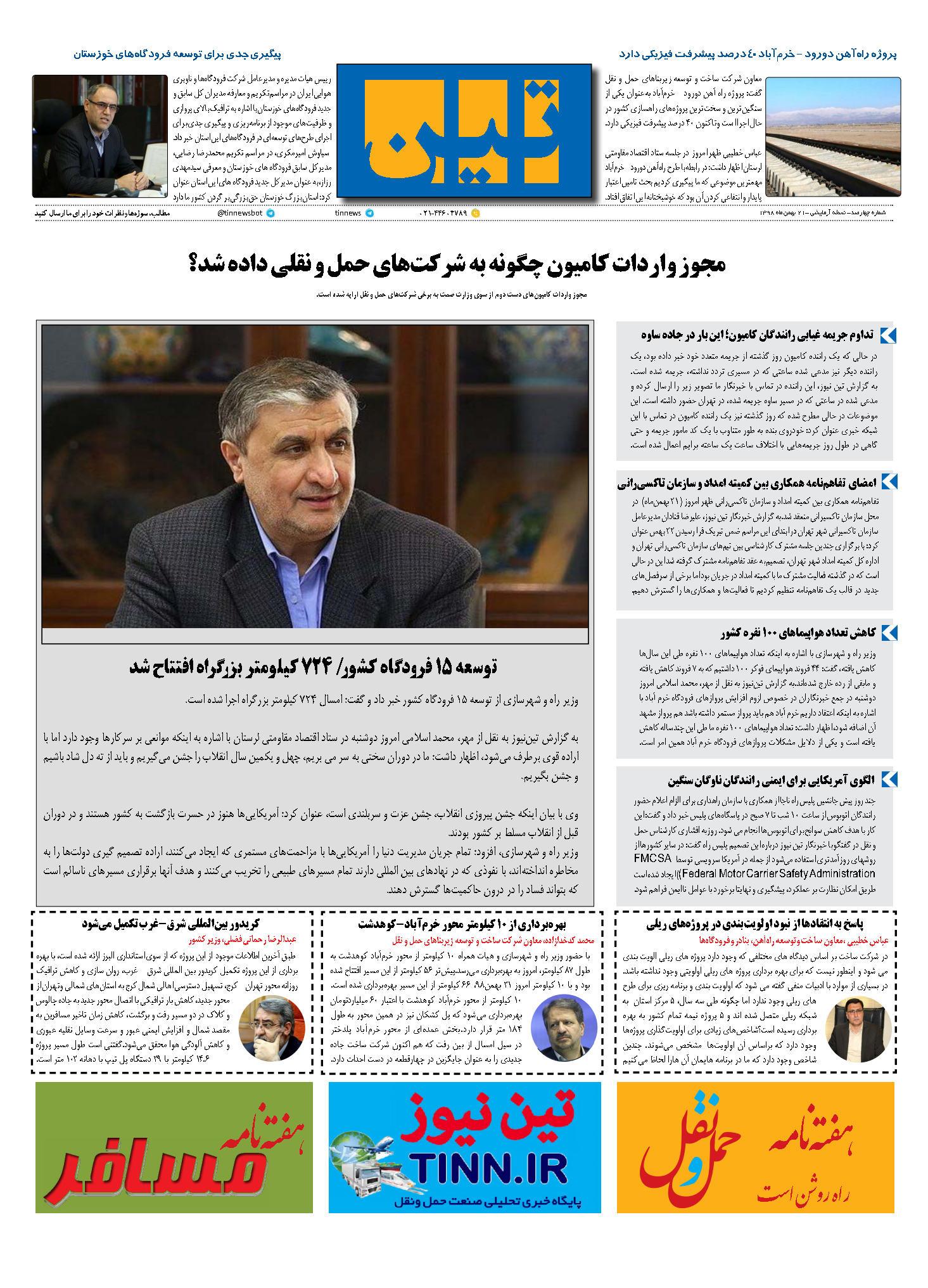 روزنامه الکترونیک 21 بهمن ماه 98