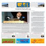 روزنامه تین| شماره 109| 22 آبان ماه 97