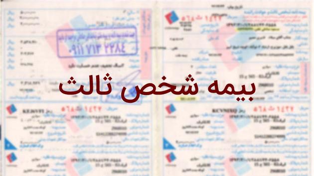 تغییرات جزیی آیین نامه بیمه اجباری شخص ثالث
