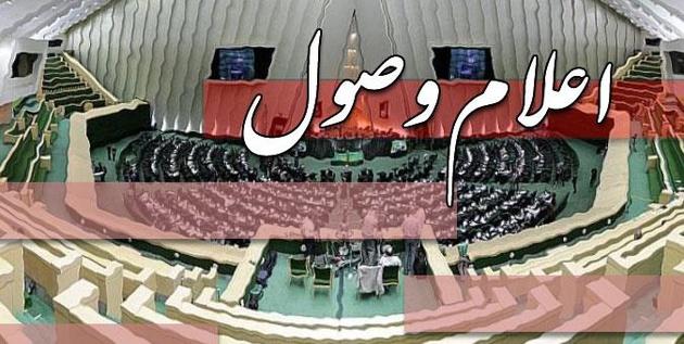 طرح تشکیل وزارت ساختمان و شهرسازی اعلام وصول شد