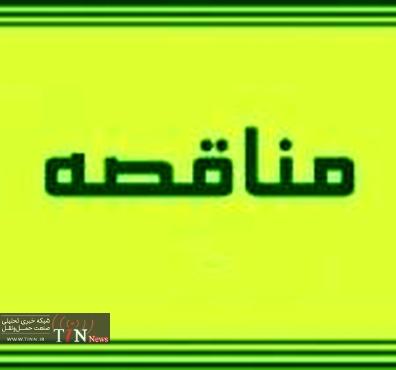 آگهی مناقصه احداثیک دستگاه پل ۵ دهانه شورباریک در استان بوشهر