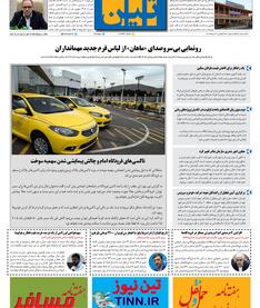 روزنامه تین | شماره 372| 3 دی ماه 98