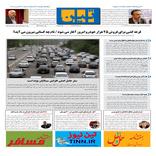 روزنامه تین | شماره 462| 17 خرداد ماه 99