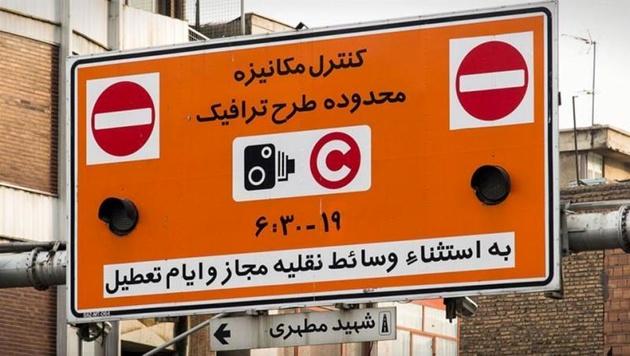 تعرفه طرح ترافیک 98 از روز 17 فروردین امسال اعمال شده است