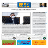 روزنامه تین | شماره 646| 16 فروردین ماه 1400