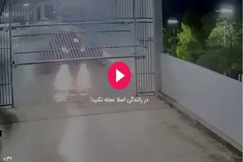 در رانندگی اصلا عجله نکنید!