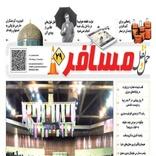 انتشار ضمیمه مسافر شماره 112 هفته نامه حمل ونقل/ 29 اردیبهشت همه برای ایران