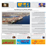 روزنامه تین|شماره 204| 26 فروردین ماه 98