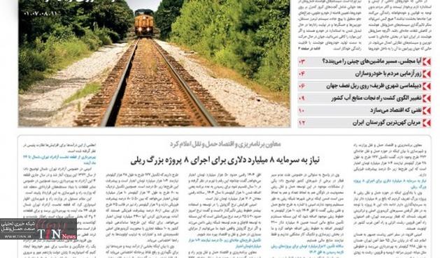 ◄انتشار بیست و هفتمین شماره هفتهنامه حمل و نقل / آرامش و ثبات، مهم ترین دستاورد دولت یازدهم