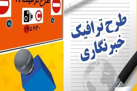 دلایل عدم ارسال پیامک طرح ترافیک خبرنگاران اعلام شد