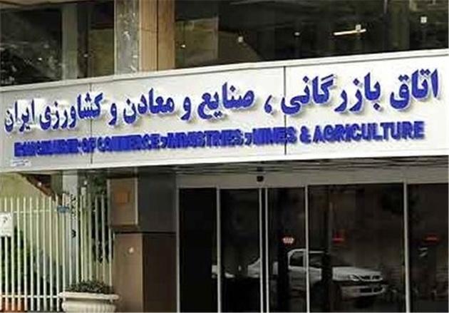 اتاق ایران لایحه بودجه ۱۴۰۰ را بررسی کرد