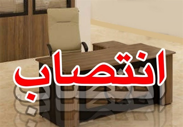 انتصابات در شرکت واگن سازی تهران
