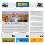 روزنامه تین | شماره 687| 18 خرداد ماه 1400