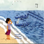 کتاب «اهمیت دریا» برای کودکان منتشر شد