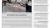 روزنامه تین | شماره 742| 16شهریورماه 1400