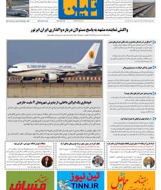 روزنامه تین|شماره 283| 20 مرداد ماه 98