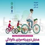 نامه مسئول دوچرخه تهران به مقامات در مورد لغو همایش دوچرخهسواری
