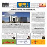 روزنامه تین | شماره 757| 26 مهرماه 1400