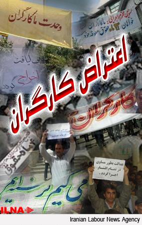 تجمع کارگران شهرداری اهواز برای معوقات مزدی