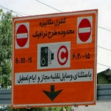 تکذیب لغو طرح ترافیک جدید از سوی فرمانداری