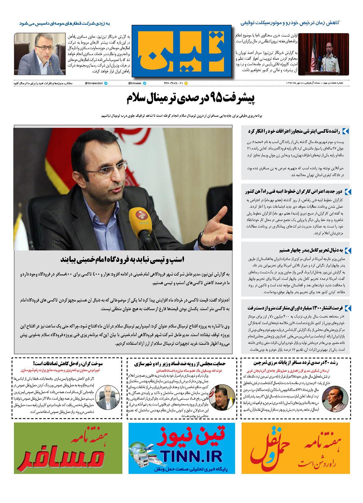 روزنامه الکترونیک 8 مهر ماه 97