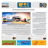 روزنامه تین | شماره 573| 12 آذر ماه 99