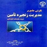 نگرشی جامع بر مدیریت زنجیره تامین
