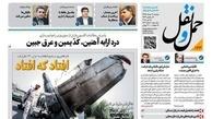 از تجمع کامیونداران تا پروندهای درباره ایران 140 در شماره تازه «حملونقل»