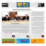 روزنامه تین شماره 154 3 بهمن97