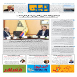 روزنامه تین|شماره 230| 1 خرداد ماه 98