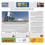 روزنامه تین | شماره 747| 24 شهریورماه 1400