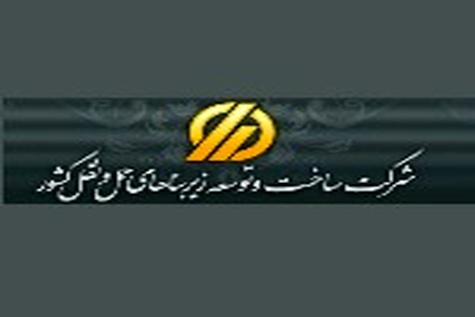 معاون برنامه ریزی شرکت ساخت و توسعه زیربناهای حمل و نقل کشور منصوب شد