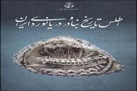 اطلس تاریخ بنادر و دریانوردی ایران