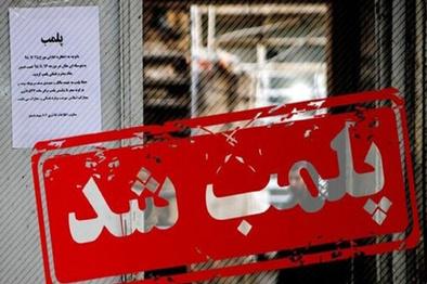 پلمب واحدهای آلاینده در جنوب تهران