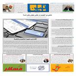 روزنامه تین | شماره 743| 3 مهرماه 1400