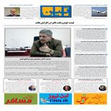 روزنامه تین|شماره 205| 27 فروردین ماه 98