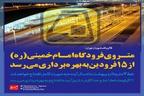 وزیر راه به هیچ عنوان زیر بار افتتاح متروی ناایمن نخواهد رفت