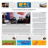 روزنامه تین | شماره 672| 25 اردیبهشت ماه 1400