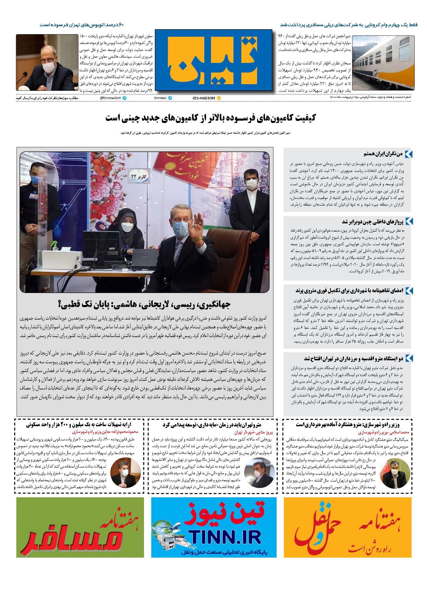 روزنامه 25 اردیبهشت ماه 1400