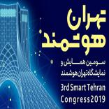 برنامههای سومین رویداد بزرگ «تهران هوشمند» اعلام شد