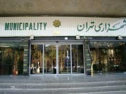 اولین نشانهها از برنامه 5 نامزد شهرداری تهران